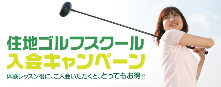 住地ゴルフスクール入会キャンペーン
